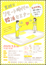 9/6(日)  実践!!リモート時代の婚活セミナー  @ 白鷹町文化交流センターAYu:M(あゆーむ)文化伝承室