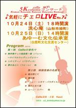 10/25(日) 気軽にチェロLIVE  NO.7 @ 白鷹町文化交流センターAYu:M(あゆーむ)文化伝承室
