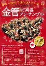 あゆーむクリスマス・コンサート「山形交響楽団 金管・打楽器アンサンブル」チラシ画像