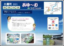 9/18(土)10/17(日)11/20(土)12/12(日)あゆーむdeひとYasumi