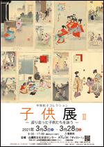 3/3(水)~3/28(日) 中野和子コレクション『子供展2』―巡り会った子供たちを詠う― @ 白鷹町文化交流センターAYu:M(あゆーむ)