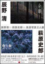 「辰野清・萩原史郎 風景写真2人展」チラシ画像