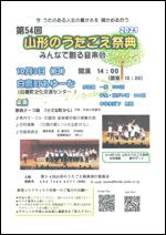 10/3(日) 第54回山形のうたごえ祭典2021 @ 白鷹町文化交流センターAYu:M(あゆーむ)ホール