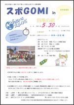 5/30(日)スポGOMIin四季の郷 @ 白鷹町文化交流センターAYu:M(あゆーむ)広場