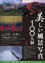 ■7/17(土)~8/15(日)美しい風景写真100人展  @ 白鷹町文化交流センターAYu:M(あゆーむ) ギャラリー