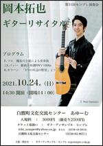 10/24(日)岡本拓也ギターリサイタル @ 白鷹町文化交流センターAYu:M(あゆーむ)ホール